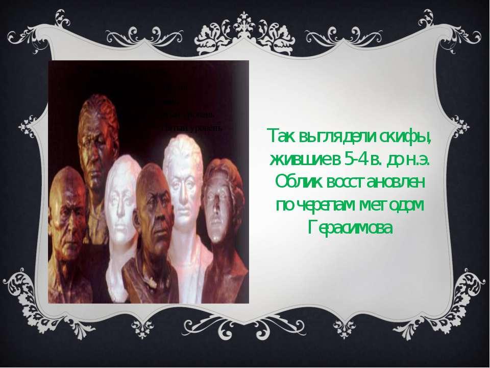 Так выглядели скифы, жившие в 5-4 в. до н.э. Облик восстановлен по черепам ме...