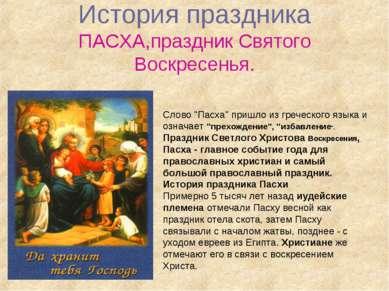 """История праздника ПАСХА,праздник Святого Воскресенья. Слово """"Пасха"""" пришло из..."""