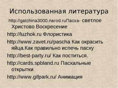 Использованная литература http://gatchina3000.narod.ruПасха- светлое Христово...