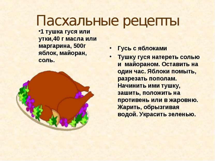 Пасхальные рецепты Гусь с яблоками Тушку гуся натереть солью и майораном. Ост...