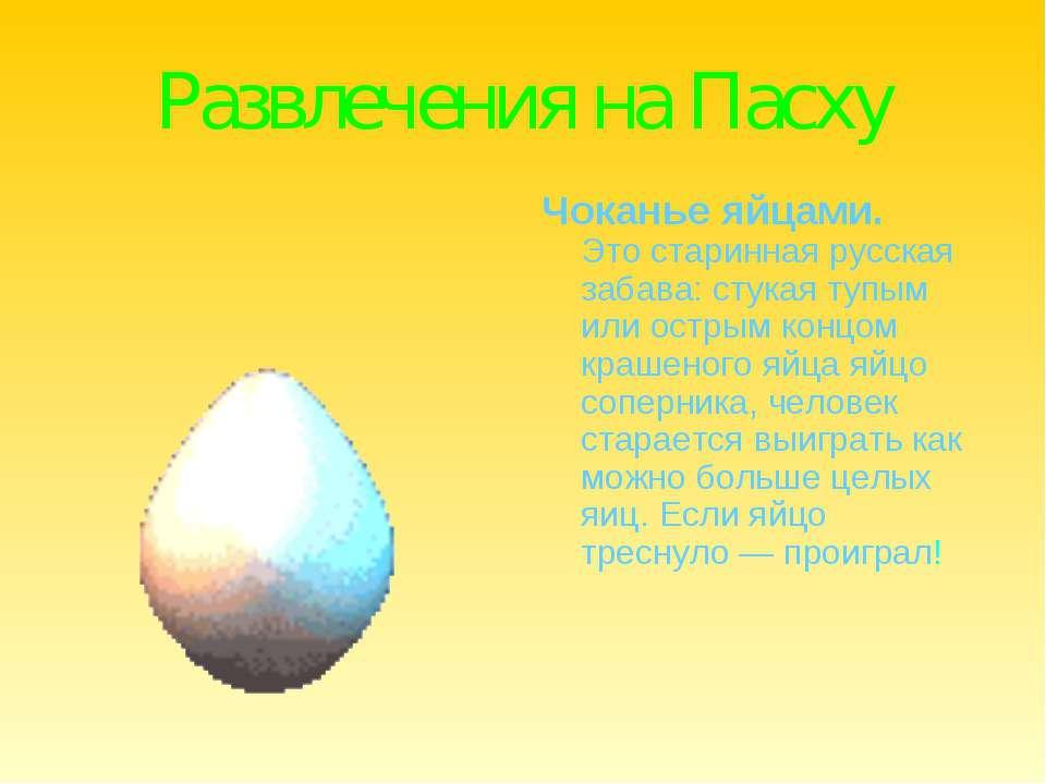 Развлечения на Пасху Чоканье яйцами. Это старинная русская забава: стукая туп...