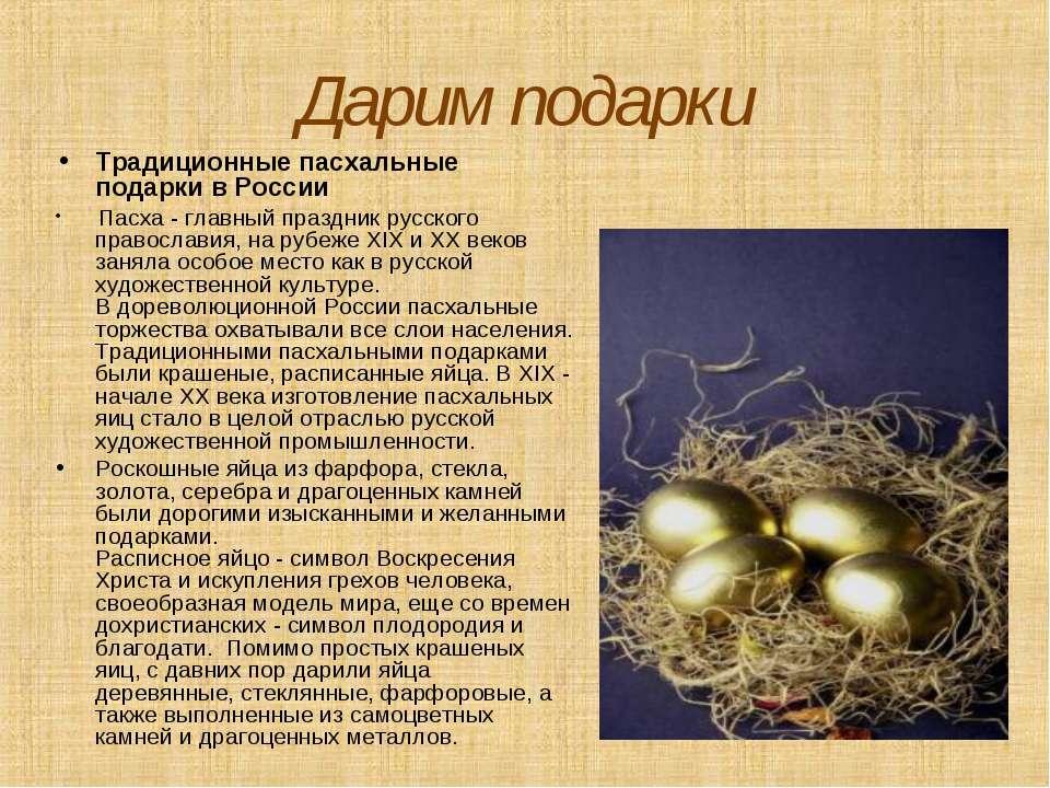 Дарим подарки Традиционные пасхальные подарки в России Пасха - главный праздн...
