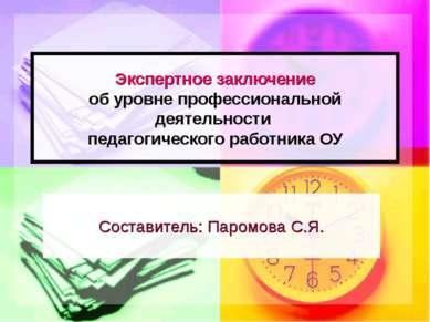 Экспертное заключение об уровне профессиональной деятельности педагогического...