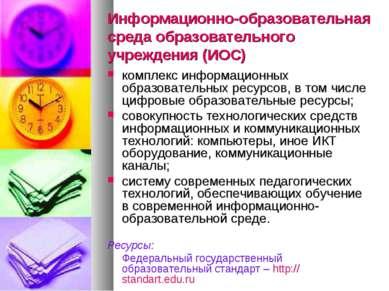 Информационно-образовательная среда образовательного учреждения (ИОС) комплек...