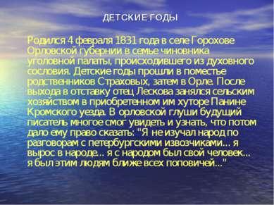 ДЕТСКИЕ ГОДЫ Родился 4 февраля 1831 года в селе Горохове Орловской губернии в...