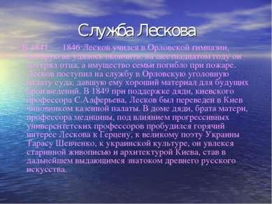 Служба Лескова В 1841 — 1846 Лесков учился в Орловской гимназии, которую не у...