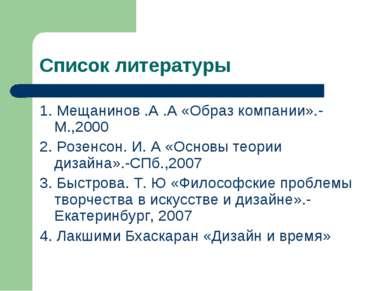 Список литературы 1. Мещанинов .А .А «Образ компании».- М.,2000 2. Розенсон. ...