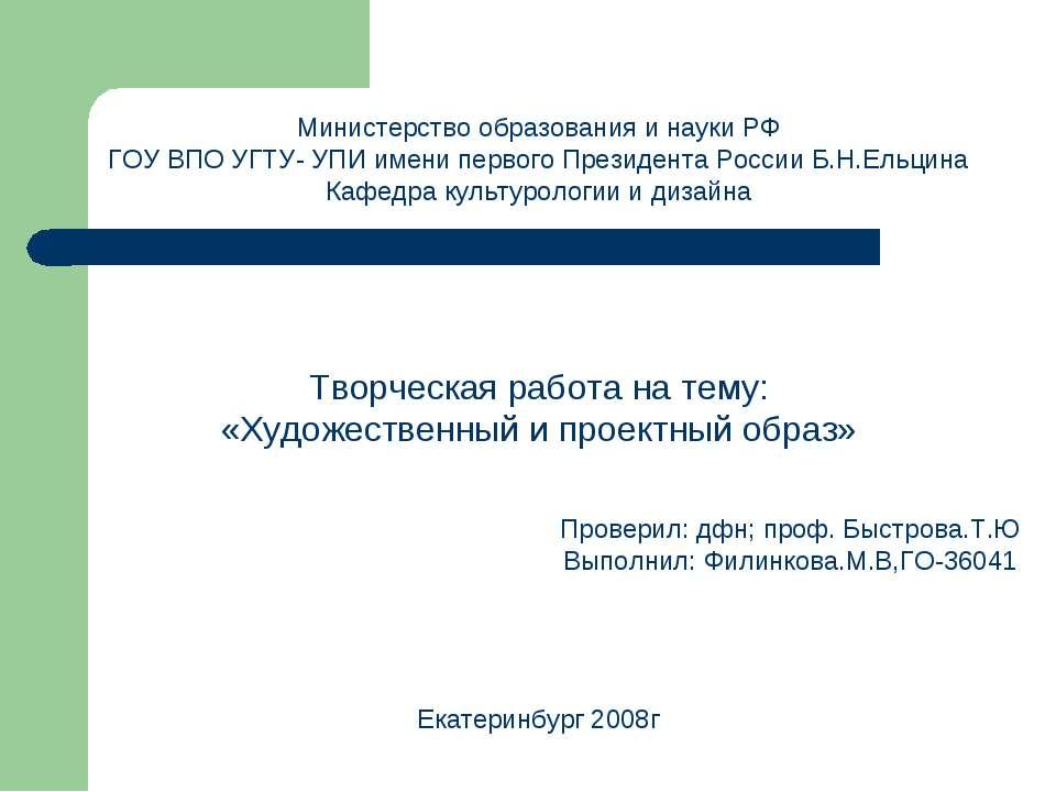 Министерство образования и науки РФ ГОУ ВПО УГТУ- УПИ имени первого Президент...