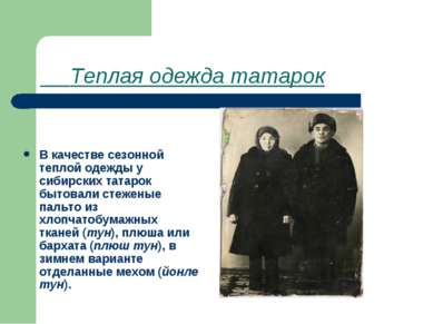 Теплая одежда татарок В качестве сезонной теплой одежды у сибирских татарок б...