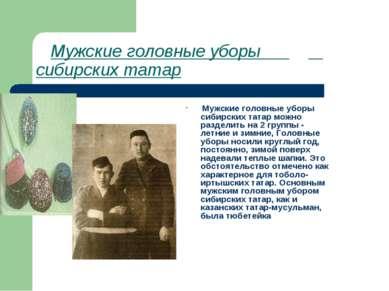 Мужские головные уборы сибирских татар Мужские головные уборы сибирских тат...