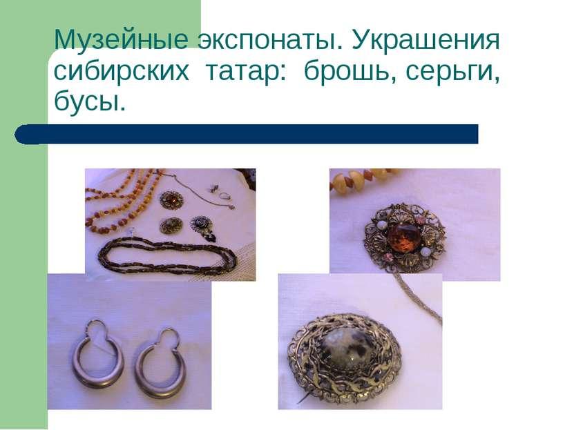 Музейные экспонаты. Украшения сибирских татар: брошь, серьги, бусы.