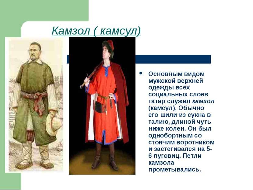 Камзол ( камсул) Основным видом мужской верхней одежды всех социальных слоев ...