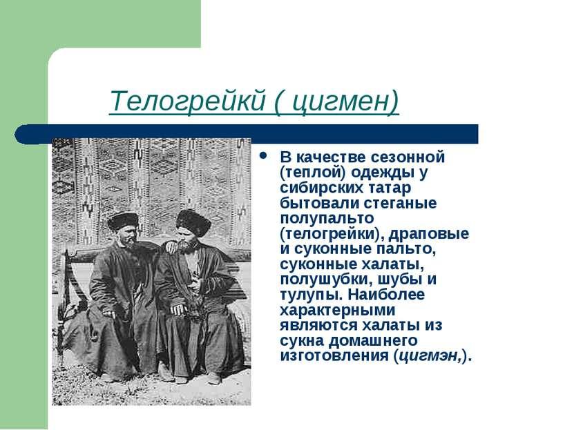 Телогрейкй ( цигмен) В качестве сезонной (теплой) одежды у сибирских татар бы...