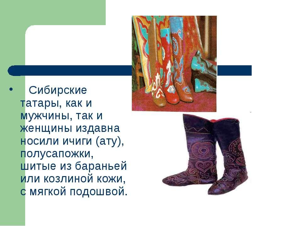 Сибирские татары, как и мужчины, так и женщины издавна носили ичиги (ату)...