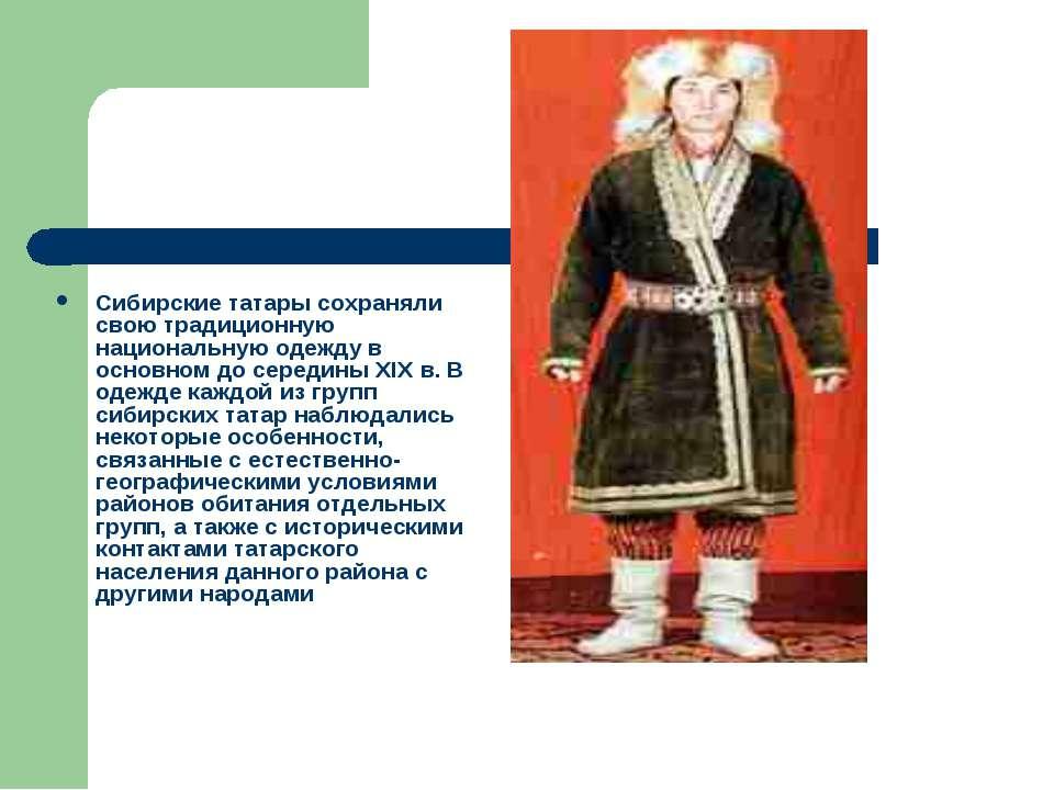 Сибирские татары сохраняли свою традиционную национальную одежду в основном д...