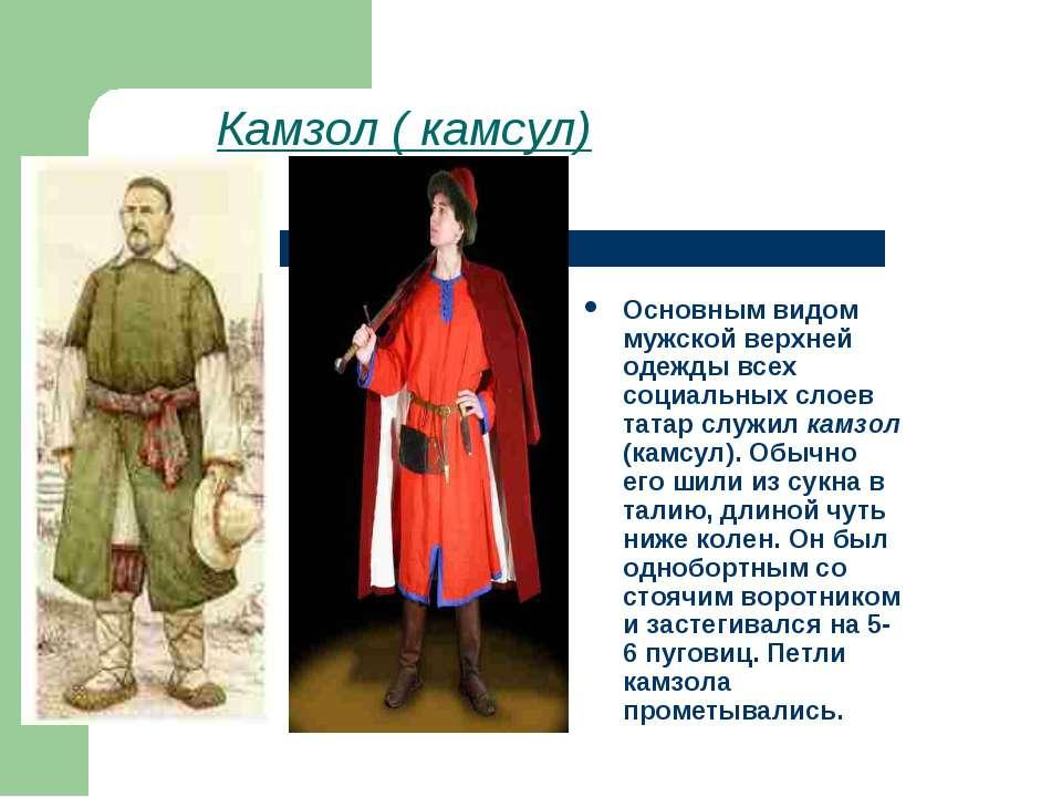 Татарский Костюм Женский С Доставкой