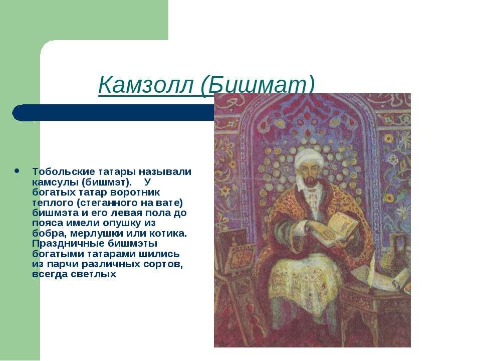 Камзолл (Бишмат) Тобольские татары называли камсулы (бишмэт). У богатых та...