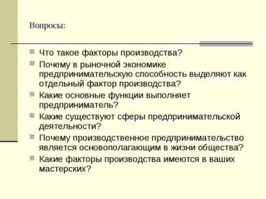 Вопросы: Что такое факторы производства? Почему в рыночной экономике предприн...