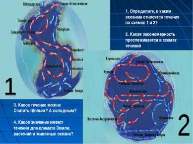 1. Определите, к каким океанам относятся течения на схемах 1 и 2? 2. Какая за...
