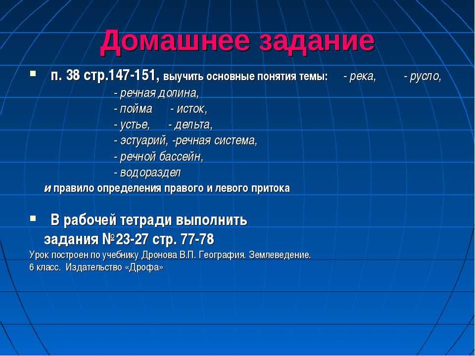 Домашнее задание п. 38 стр.147-151, выучить основные понятия темы: - река, - ...