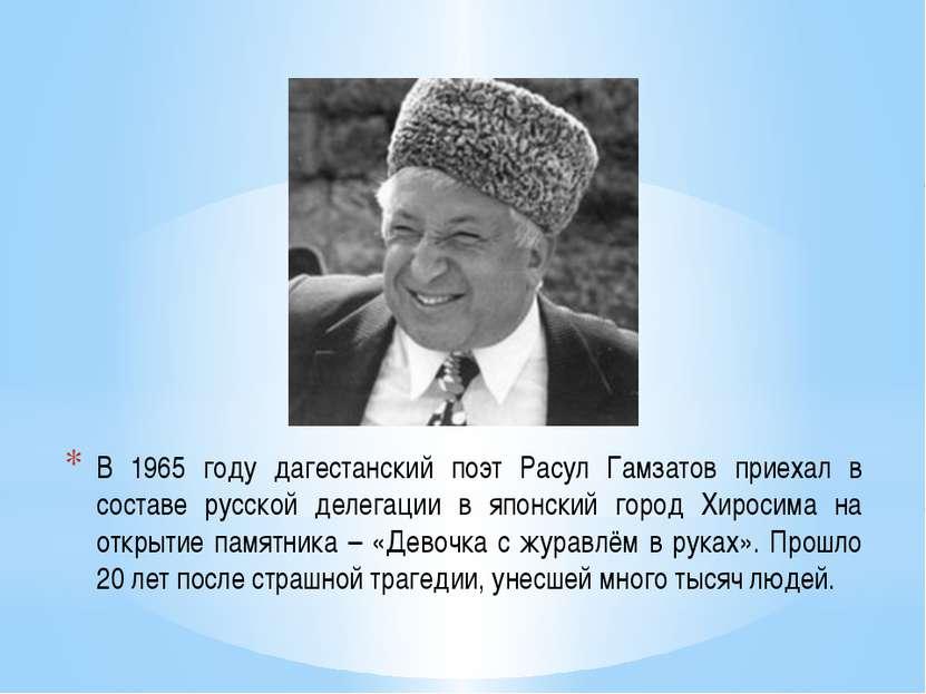 В 1965 году дагестанский поэт Расул Гамзатов приехал в составе русской делега...