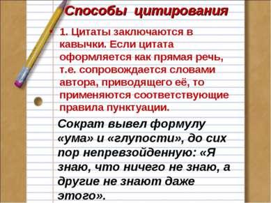 1. Цитаты заключаются в кавычки. Если цитата оформляется как прямая речь, т.е...