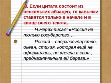 3. Если цитата состоит из нескольких абзацев, то кавычки ставятся только в на...