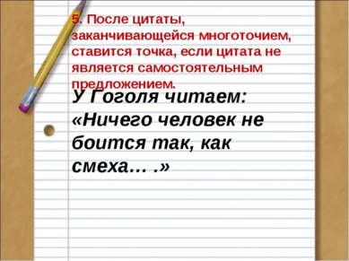5. После цитаты, заканчивающейся многоточием, ставится точка, если цитата не ...