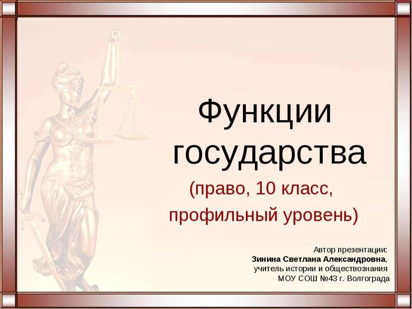 Функции государства (право, 10 класс, профильный уровень) Автор презентации: ...