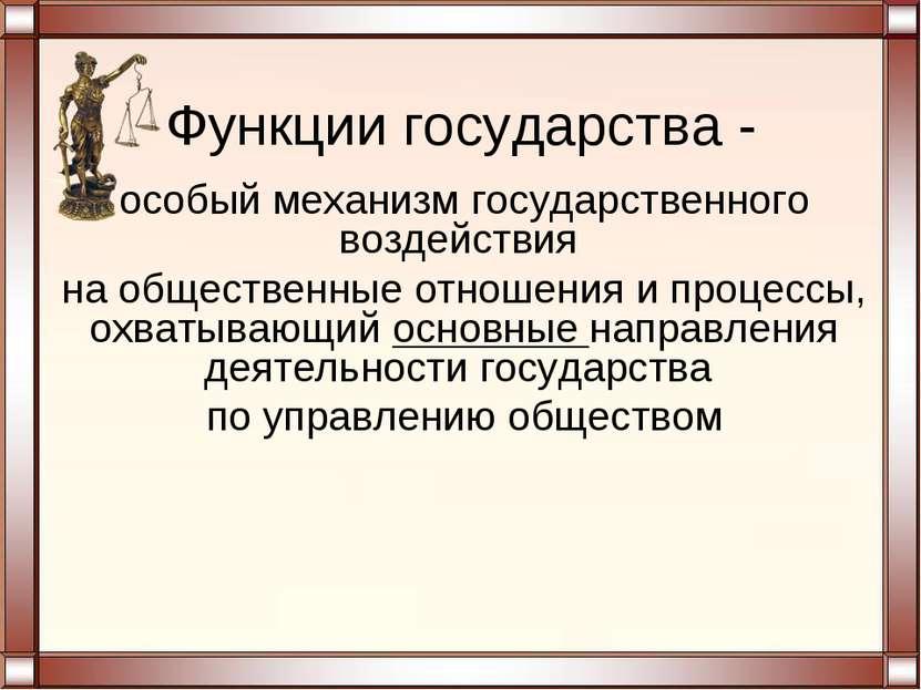 Функции государства - особый механизм государственного воздействия на обществ...