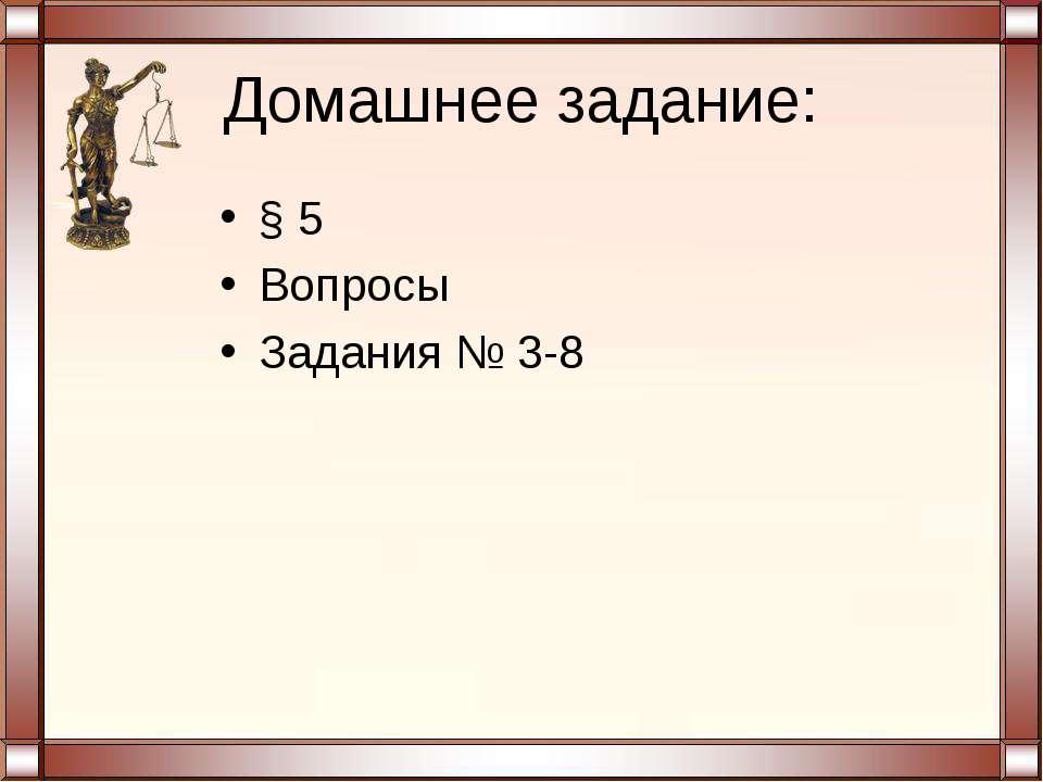Домашнее задание: § 5 Вопросы Задания № 3-8