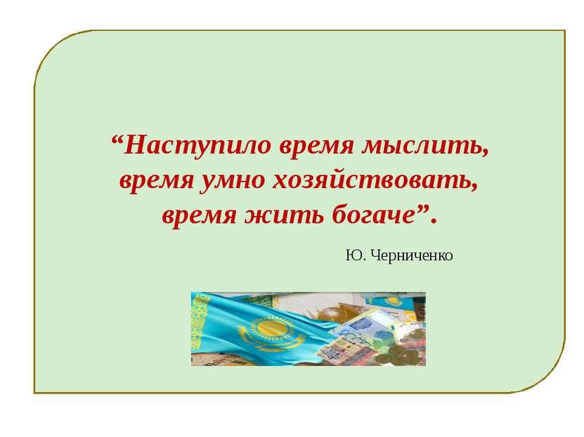 """""""Наступило время мыслить, время умно хозяйствовать, время жить богаче"""". Ю. Че..."""