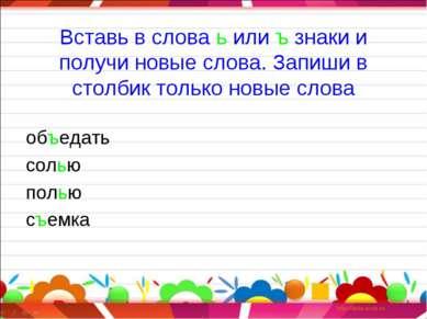 Вставь в слова ь или ъ знаки и получи новые слова. Запиши в столбик только но...