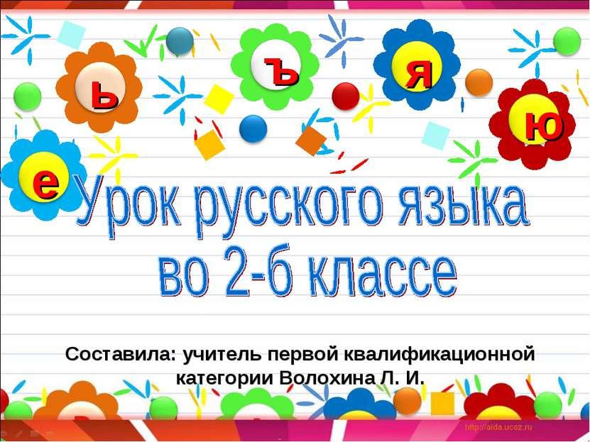 Составила: учитель первой квалификационной категории Волохина Л. И.