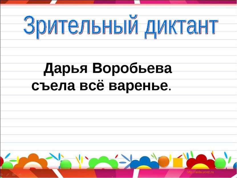 Дарья Воробьева съела всё варенье.