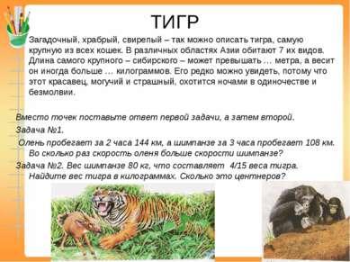 ТИГР Загадочный, храбрый, свирепый – так можно описать тигра, самую крупную и...
