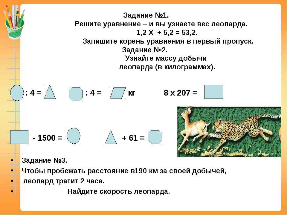 Задание №1. Решите уравнение – и вы узнаете вес леопарда. 1,2 Х + 5,2 = 53,2....