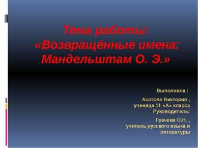 Выполнила : Асотова Виктория , ученица 11 «А» класса Руководитель: Грачева О....