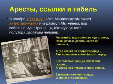 Аресты, ссылки и гибель В ноябре1933 годаОсип Мандельштам пишетантисталинс...