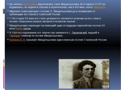 До началаперестройкиворонежские стихи Мандельштама 30-х годов в СССР не изд...