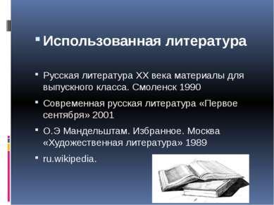 Использованная литература Русская литература XX века материалы для выпускного...