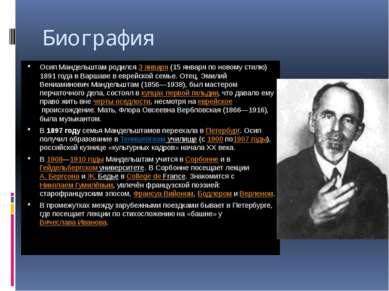 Биография Осип Мандельштам родился3 января(15 января по новому стилю) 1891 ...