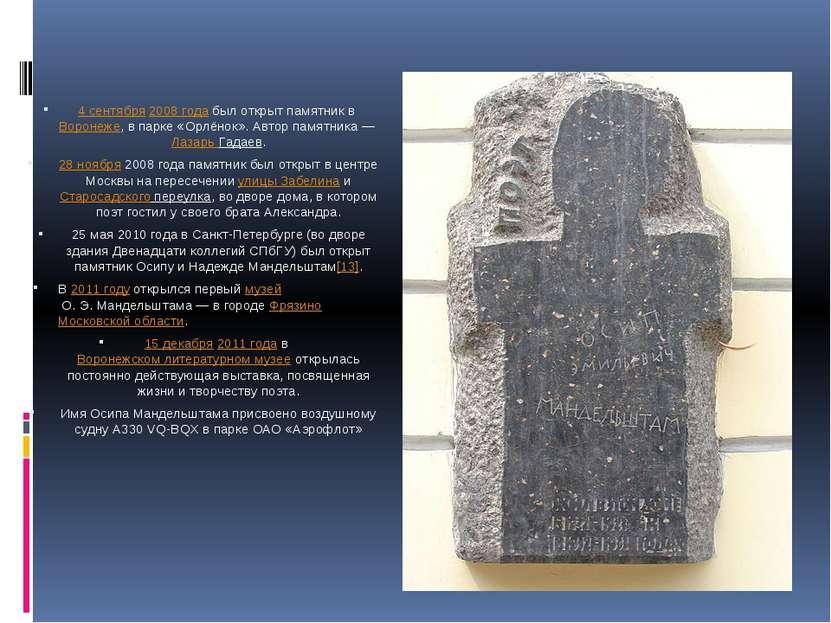 4 сентября2008 годабыл открыт памятник вВоронеже, в парке «Орлёнок». Автор...
