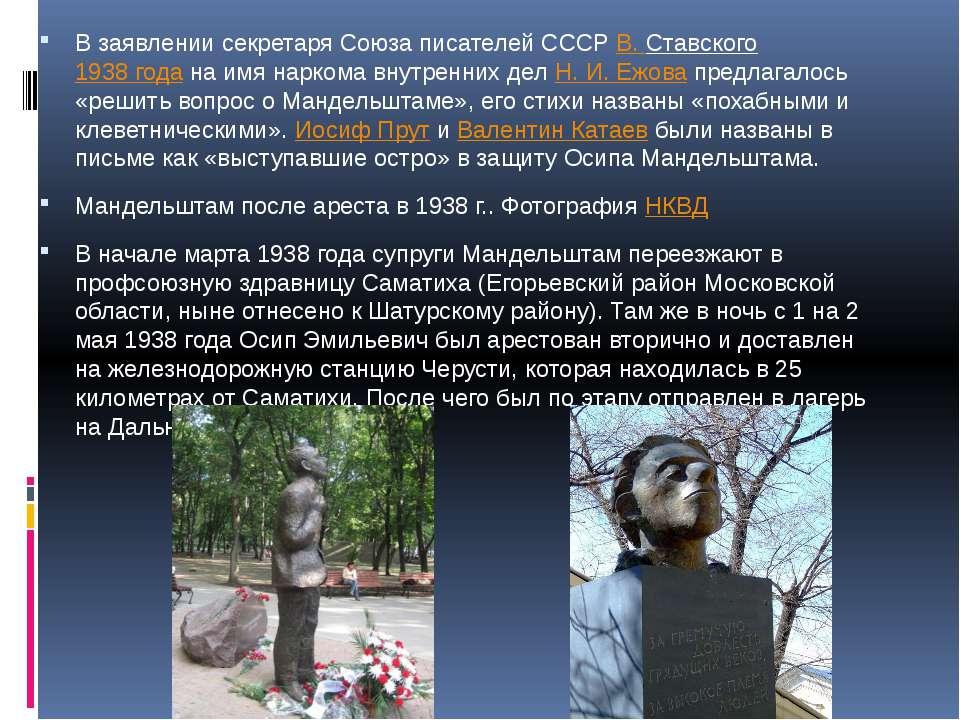 В заявлении секретаря Союза писателей СССРВ. Ставского1938 годана имя нарк...