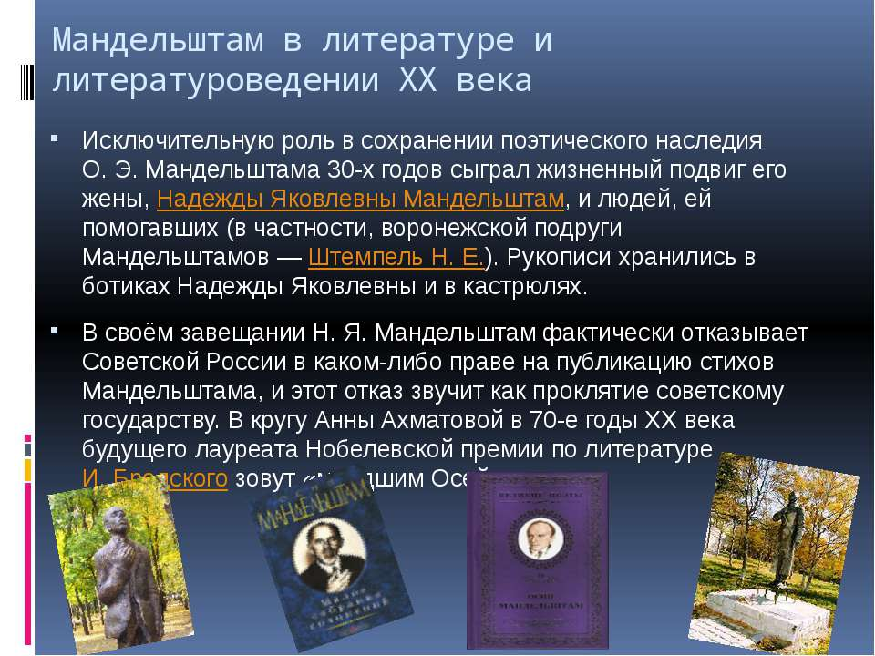 Мандельштам в литературе и литературоведении XX века Исключительную роль в со...