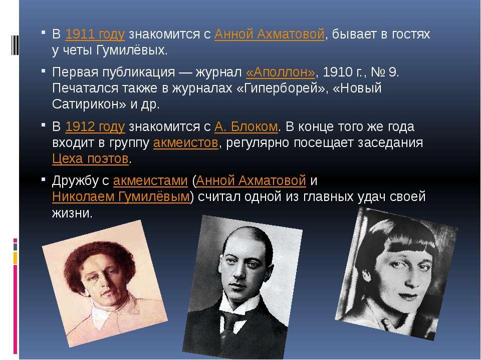 В1911 годузнакомится сАнной Ахматовой, бывает в гостях у четы Гумилёвых. П...