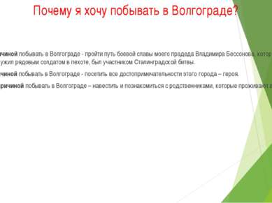 Почему я хочу побывать в Волгограде? Первой причиной побывать в Волгограде - ...
