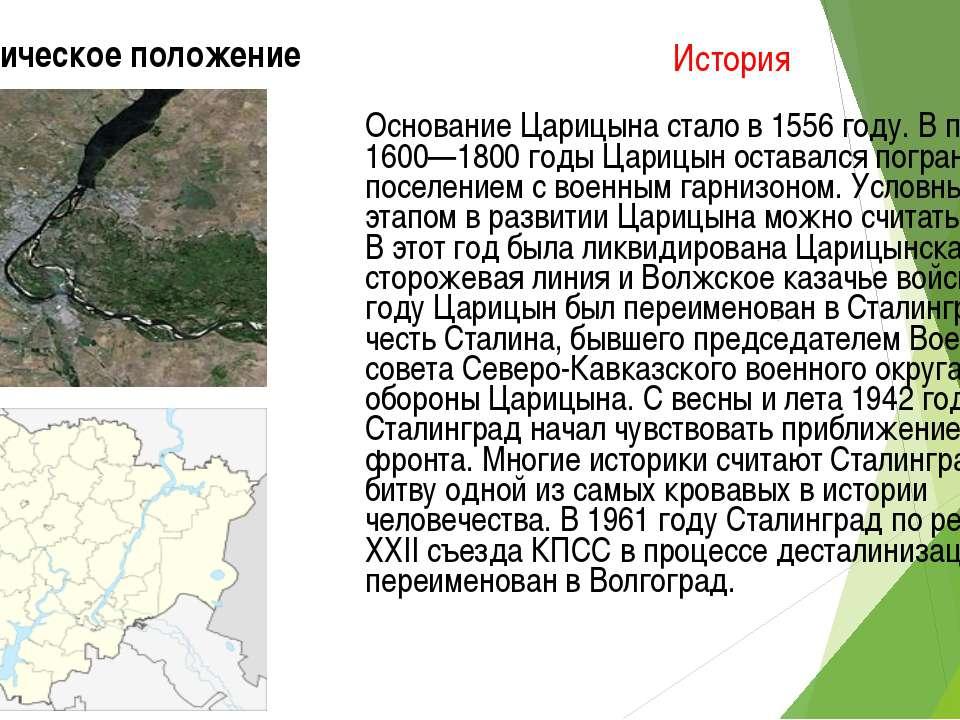 История Географическое положение Основание Царицына стало в 1556 году. В пери...