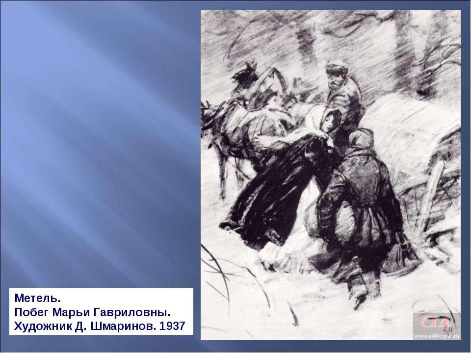 Метель. Побег Марьи Гавриловны. Художник Д. Шмаринов. 1937.
