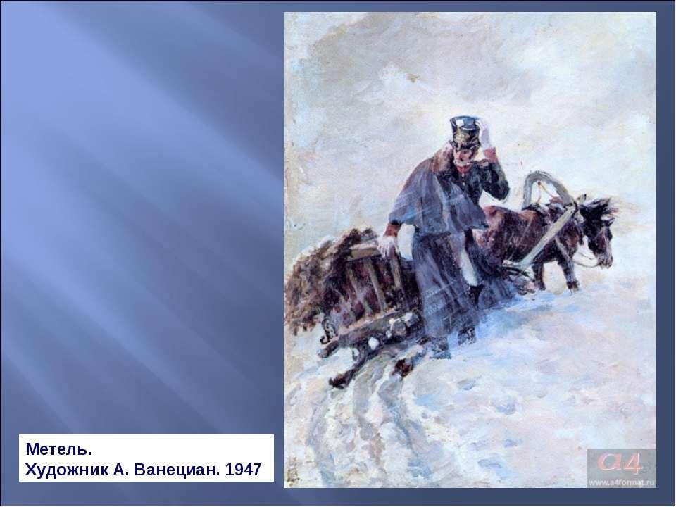 Метель. Художник А. Ванециан. 1947